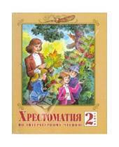 Картинка к книге Алексеевна Валерия Лазарева - Литературное чтение. 2 класс. Хрестоматия