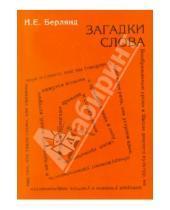 Картинка к книге Ефимовна Ирина Берлянд - Загадки слова