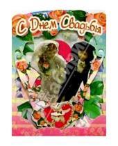 Картинка к книге Стезя - 4ДТ-001/День свадьбы/открытка-качели