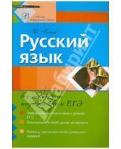 Картинка к книге Борисовна Ирина Голуб - Русский язык: все темы для подготовки к ЕГЭ