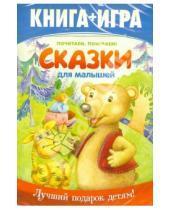 Картинка к книге Игры для самых маленьких - Почитаем, поиграем! Сказки для малышей (книга + игра) (DVD)