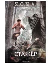 Картинка к книге Дмитрий Дашко - Стажёр