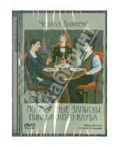 Картинка к книге Чарльз Диккенс - Посмертные записки Пиквикского Клуба (DVDmp3)