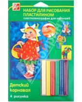 """Картинка к книге Создаем и раскрашиваем картину - Набор для рисования пластилином """"Детский карнавал"""" (21С 1364-08)"""