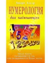 Картинка к книге Джери Бауэр - Нумерология для начинающих