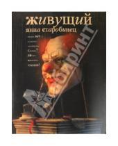 Картинка к книге Альфредовна Анна Старобинец - Живущий