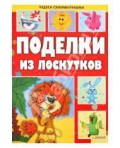 Картинка к книге Викторовна Майя Бедина - Поделки из лоскутков