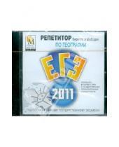 Картинка к книге Репетитор Кирилла и Мефодия - Репетитор по Географии 2011 (CDpc)