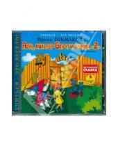 Картинка к книге Петровна Ирина Токмакова - Аля, мистер Блот и буква Z (CDmp3)