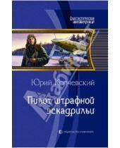 Картинка к книге Григорьевич Юрий Корчевский - Пилот штрафной эскадрильи
