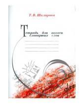 Картинка к книге Васильевна Татьяна Шклярова - Тетрадь для записи словарных слов