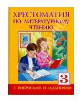 Картинка к книге Оникс - Хрестоматия по литературному чтению. 3 класс