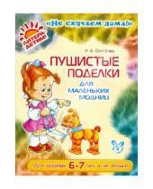 Картинка к книге Анатольевна Наталья Смотрова - Пушистые поделки для маленьких модниц