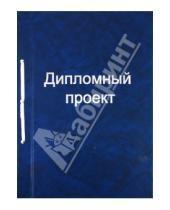 Картинка к книге Феникс+ - Дипломный проект 100 листов, синий (21414)