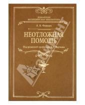 Картинка к книге Владимирович Анатолий Фишкин - Неотложная помощь