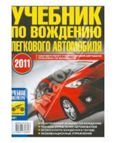Картинка к книге Ф. В. Яковлев - Учебник по вождению легкового автомобиля