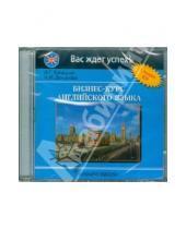 Картинка к книге М. Н. Дюканова С., И. Богацкий - Бизнес-курс английского языка (2CD)