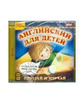 Картинка к книге Аудиокниги - Английский для детей. Слушай и изучай (CDmp3)