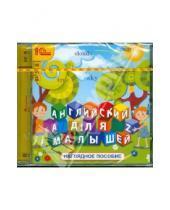 Картинка к книге Аудиокниги - Английский для малышей. Наглядное пособие (CDmp3)