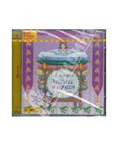 Картинка к книге Кристиан Ханс Андерсен - Принцесса на горошине и другие сказки (CDmp3)