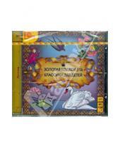 Картинка к книге Аудиокниги - Золотая коллекция классики для детей (CDmp3)
