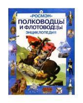 Картинка к книге Николаевич Юрий Лубченков - Полководцы и флотоводцы