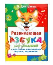 Картинка к книге Геннадьевна Валентина Дмитриева - Развивающая азбука для малышей с веселыми картинками, играми, заданиями
