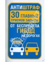 Картинка к книге Вера Надеждина - Антиштраф. 30 главных приемов защиты от беспредела ГИБДД на дорогах