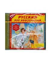 Картинка к книге Репетитор - Русский как иностранный (CDpc)