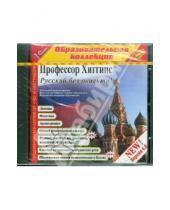 Картинка к книге Образовательная коллекция - Профессор Хиггинс. Русский без акцента! V6.0 (CDpc)