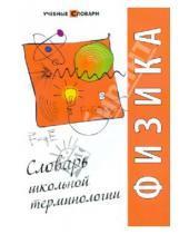 Картинка к книге Владимировна Наталия Глейзер - Физика: словарь школьной терминологии