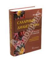 Картинка к книге Сергеевич Александр Аметов - Сахарный диабет 2 типа. Проблемы и решение. 2-е издание