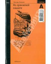 Картинка к книге Леонид Оношко - На оранжевой планете