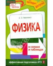 Картинка к книге Эдуардович Константин Немченко - Физика в схемах и таблицах