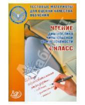 Картинка к книге Д. С. Маркова В., О. Долгова - Чтение. 4 класс. Тестовые материалы для оценки качества обучения