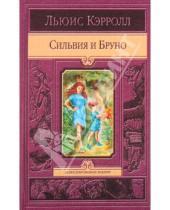 Картинка к книге Льюис Кэрролл - Сильвия и Бруно