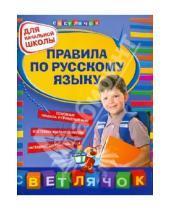 Картинка к книге Викторовна Елена Бескоровайная - Правила по русскому языку: для начальной школы