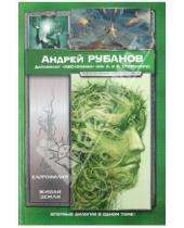 Картинка к книге Викторович Андрей Рубанов - Хлорофилия. Живая земля