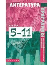 Картинка к книге Литература - Литература: программы для общеобразовательных учреждений.  5-11 классы.