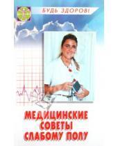 Картинка к книге Евгеньевна Елена Трибис - Медицинские советы слабому полу