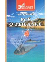 Картинка к книге Леонтьевич Николай Кузнецов - Все о рыбалке