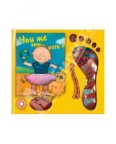 Картинка к книге Мария Русина - Чьи же это ... ноги?