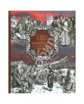 Картинка к книге Чарльз Диккенс - Домби и сын. Тяжелые времена. Крошка Доррит