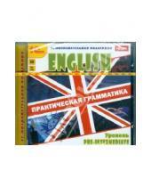 Картинка к книге Познавательная коллекция - Английский язык. Практическая грамматика. Уровень Pre-Intermediate (DVD)