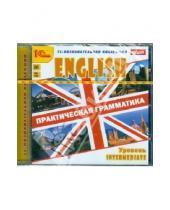 Картинка к книге Познавательная коллекция - Английский язык. Практическая грамматика. Уровень Intermediate (DVD)
