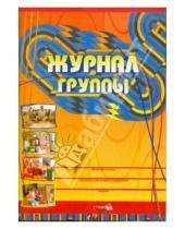 Картинка к книге Филипповна Лилия Стародубова - Журнал группы