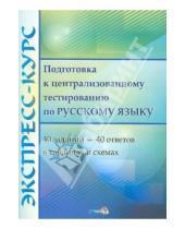 Картинка к книге Экспресс-курс - Экспресс-курс. Подготовка к централизованному тестированию по русскому языку в таблицах
