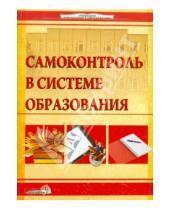 Картинка к книге Управление в образовании - Самоконтроль в системе образования