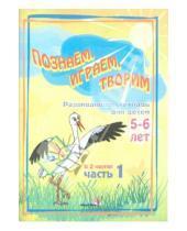 Картинка к книге Белый ветер - Познаем, играем, творим: развивающая тетрадь для детей 5-6 лет. В 2 частях. Часть 1