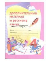 Картинка к книге Белый ветер - Русский язык. 4 класс. Дополнительный материал